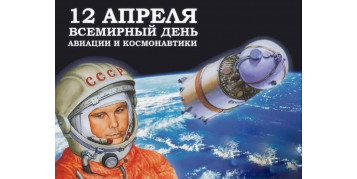 """12 апреля – Праздник """"День космонавтики""""."""