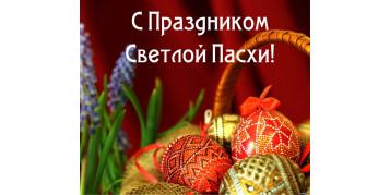 С праздником Христова Воскресения!