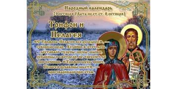 Народно-христианский праздник Трифон и Пелагея.